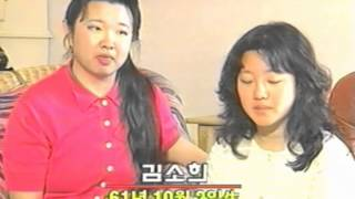 1998 05 18 sbs uri aideul uri sarangeuro 3 search - Korean Adoptees