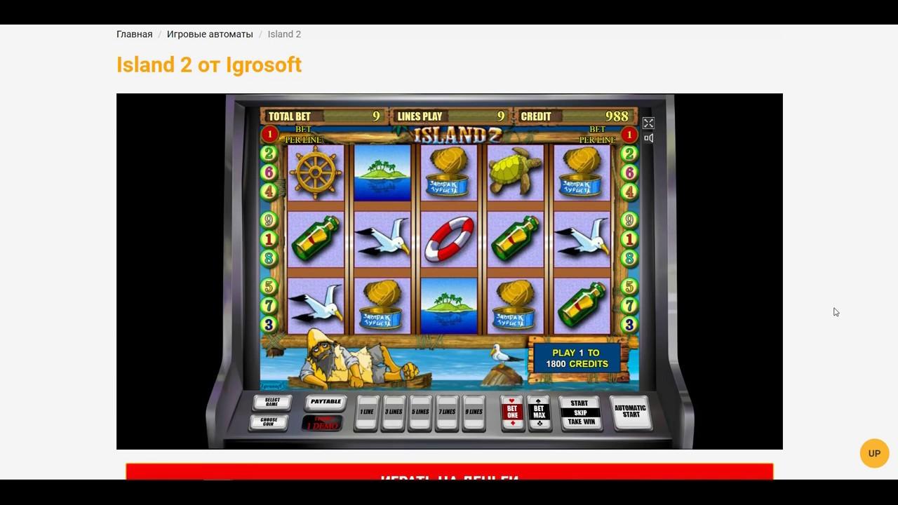 ігровий автомат island острів від igrosoft