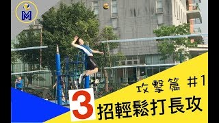 攻擊其實很簡單...嗎?Easy Access to Volleyball Spike【攻擊篇#1】 Ming's 排球小教室