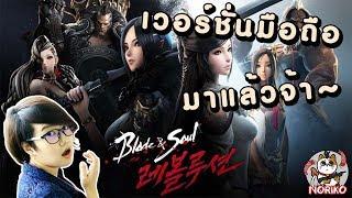Blade & Soul Revolution Mobile ไทย [รีวิว/เกมมือถือ]│เล่นครั้งแรกร้องไห้เฉย!! (iOS/Android)