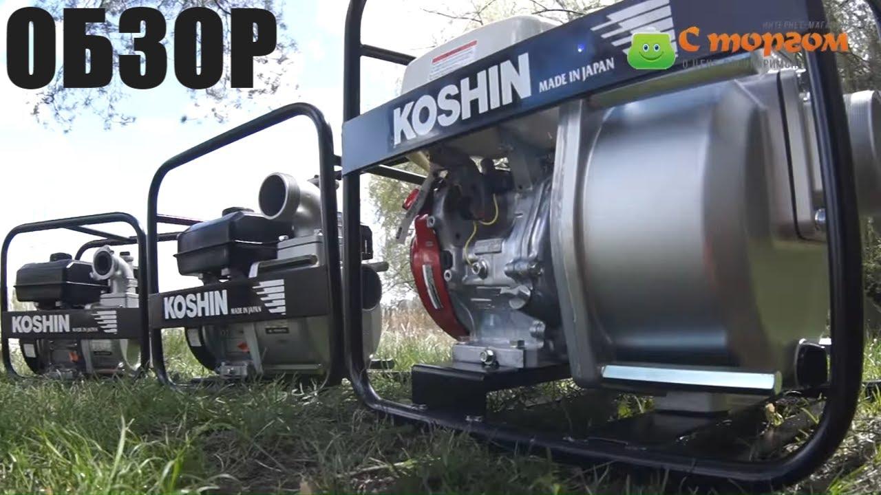 Мотопомпы Konner&Sohnen (для чистой и грязной воды): KS 50, KS 50 .