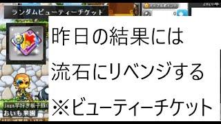 【MapleStory】昨日のビューティーチケットリベンジ【メイプルストーリー】