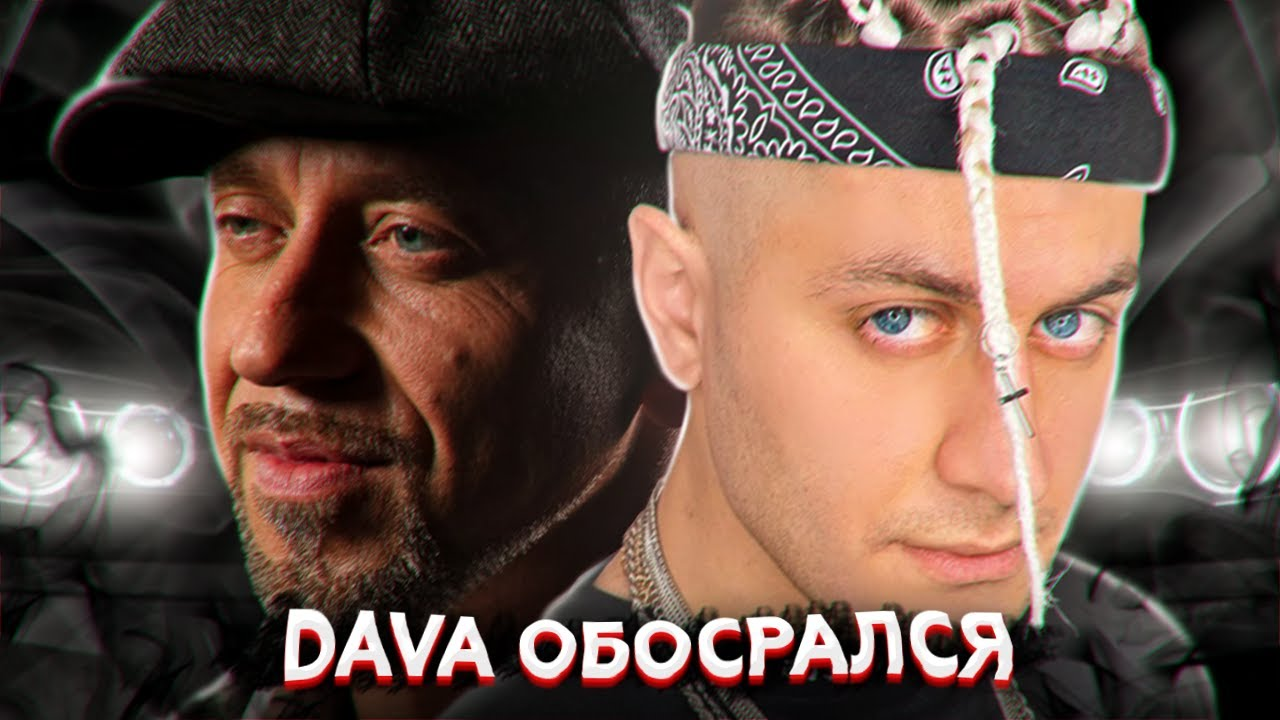 DAVA - ЧЕРНЫЙ БУМЕР ft. SERYOGA | Матвей комментатор