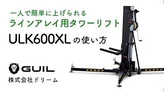 GUIL社製ラインアレイ用タワーリフト・ULK600XLの使い方