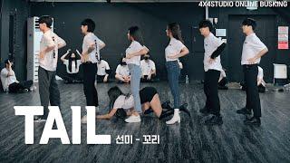[4X4] 선미 SUNMI - 꼬리 TAIL I 안무 댄스커버 DANCE COVER [4X4 ONLINE BUSKING]