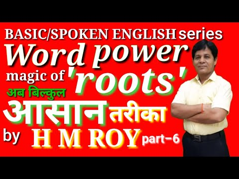 Word-Power/Vocabulary/Glossary/Word-meaning/Magic Of Roots/Magic Of Rootwords.