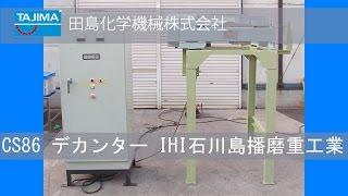 【CS86】連続式遠心分離機 スクリューデカンター IHI 石川島播磨重工業 中古機械 買取 田島化学機械