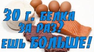 Сколько белка можно съедать за раз