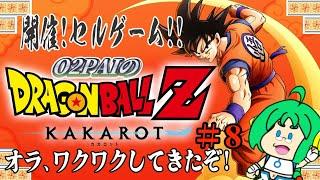 【開催!】O2PAIのドラゴンボールZ KAKAROT#8【セルゲーム!!】