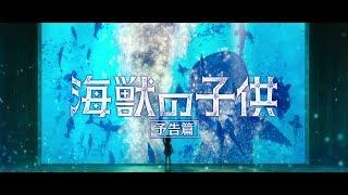 主題歌、米津玄師新曲「海の幽霊」 『鉄コン筋クリート』のSTUDIO4℃最新...
