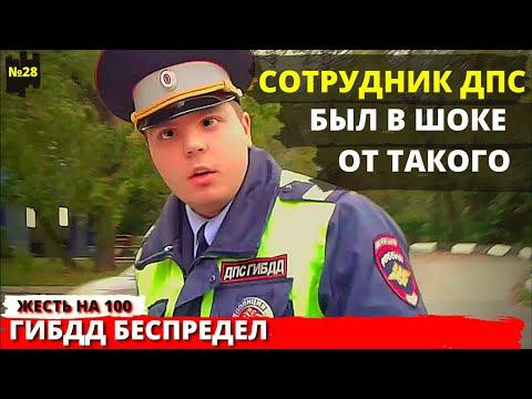 Беспредел ГИБДД Сотрудник