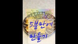 [꿈여행] 5분만에 마늘빵 만들기 1분영상
