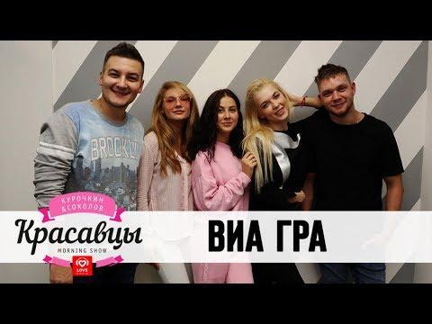 «ВИА Гра» в гостях у Красавцев Love Radio 25.10.2017