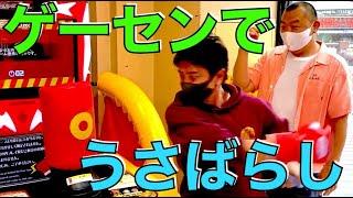 【TKO木下さんコラボ】うさばらし!ゲーセンでガチ勝負!【キノちゃんねる】