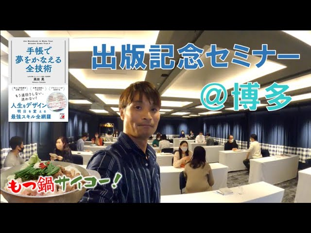 手帳術セミナーで1泊2日の福岡出張に行ってきました(舞台裏に密着Vlog)