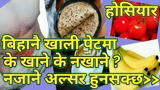 Nepali Health Tips  बिहानै खाली पेटमा के खाने के नखाने? खाना नजाने अल्सर पनि हुन सक्छ