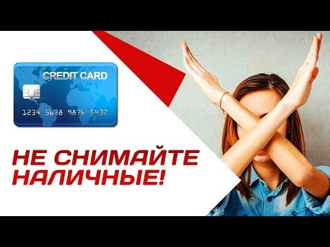 Можно ли снять наличные с кредитной карты? Как выгодно снять наличные с кредитной карты?