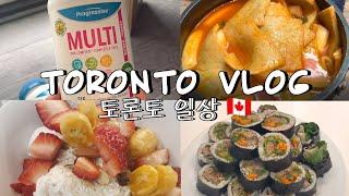 Toronto Vlog 토론토 일상 브이로그 | 먹고있…