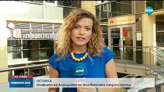 Шефката на Агенцията по вписванията напусна поста - Новините на NOVA (17.08.2018)