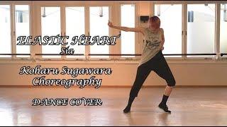 Elastic Heart - Sia | Koharu Sugawara Choreography | Dance Cover