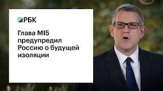 Глава MI5 предупредил Россию о будущей изоляции