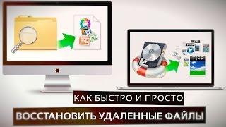 видео Восстановление удаленных файлов на Windows и Mac OS X