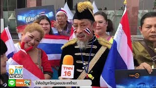 กองเชียร์ไทย ใจเกินร้อย | TNN Sports เชียร์ไทยแลนด์