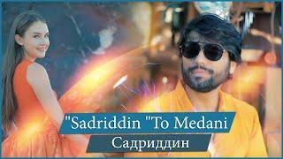 Sadriddin Najmiddin - To Medani (Клипхои Точики 2021)