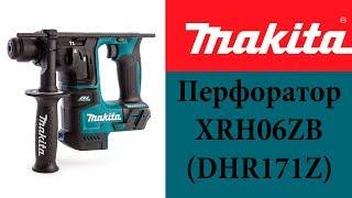 Компактный перфоратор Makita XRH06ZB (DHR171Z)