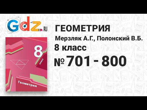 № 701-800 - Геометрия 8 класс Мерзляк