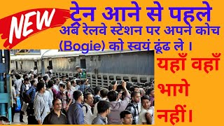 How to find bogie or coach position from engine