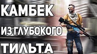 МОЙ ЛУЧШИЙ КАМБЕК В CS:GO  СТРИМ КАМБЕК! #4.mp3