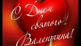 С Днем Святого Валентина (валентинка) - (Saint Valentine's Day)