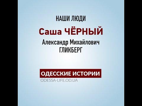 Одесские истории. Наши люди: Саша Чёрный