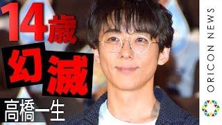 チャンネル登録:https://goo.gl/U4Waal 俳優・高橋一生(38)と女優・...