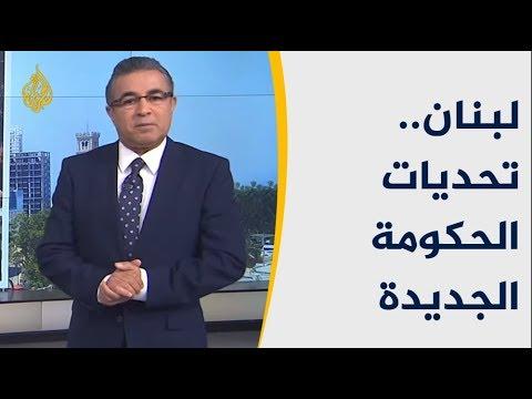 لبنان.. تحديات الحكومة الجديدة  - نشر قبل 5 ساعة
