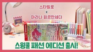 STABILO Korea | 스타빌로 스윙쿨 패션 에디…