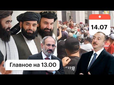 Афганистан: атаки талибов, боевики из Сирии/Баку и Ереван: перестрелка, погибший/Киев: Рада протесты