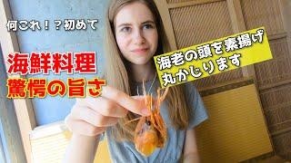 ドイツ人が戸惑い?超新鮮な海鮮料理に感動の連続【海外の反応】日本食に外国人の反応