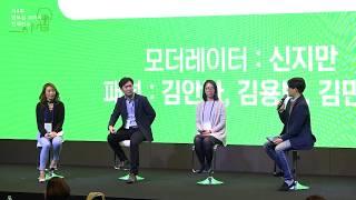 [제4회 앙트십 코리아 컨퍼런스] 13. 패널토론3: 창업자들의 Inside stories2 - 모더레이터 : 신지만(네이버)