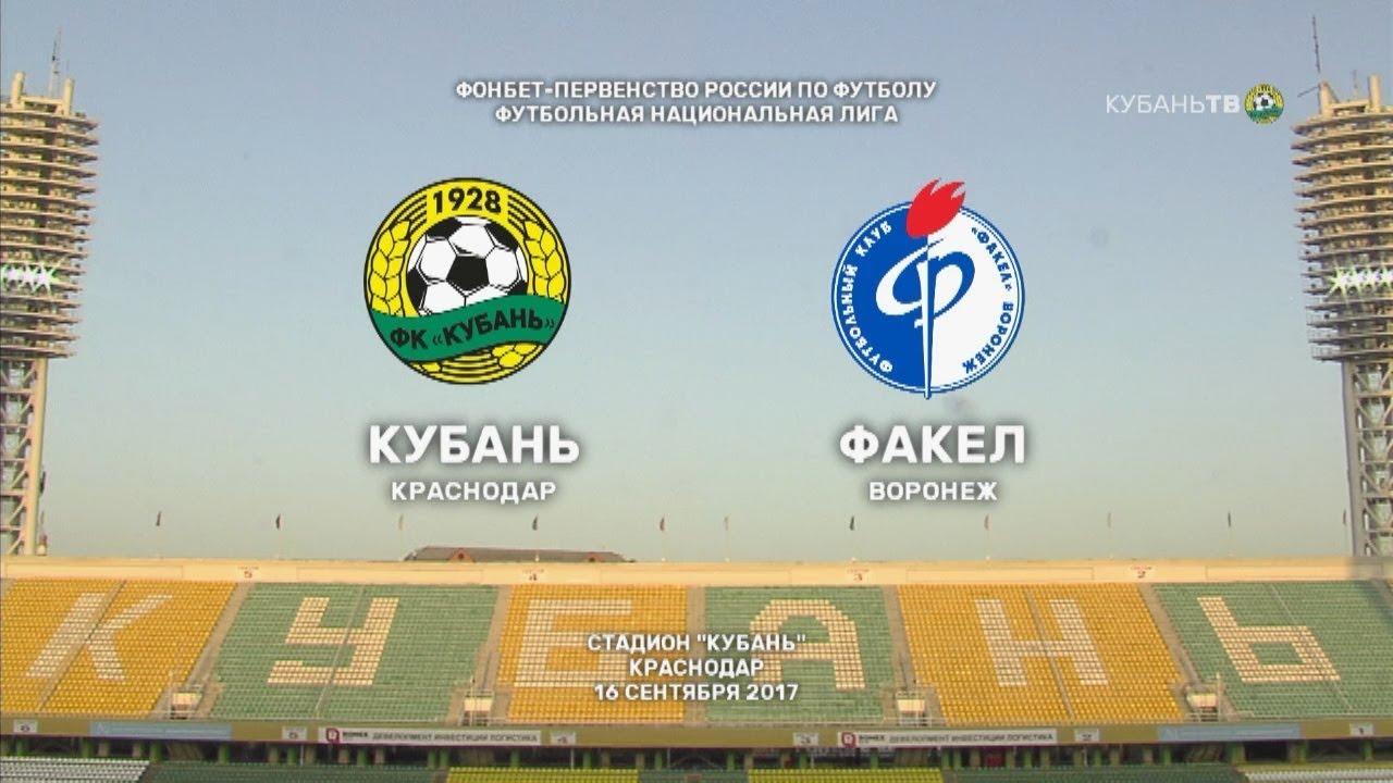 Кубань - Факел 2:2 видео