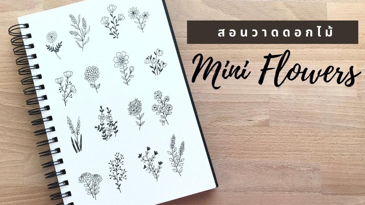 สอนวาดดอกไม้แบบง่ายๆ ll How To Draw Mini Flowers ll Flower Doodles ll Draw With Me