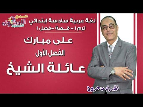 لغة عربية سادسة ابتدائي-تيرم1-أ/ أشرف دحروج