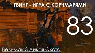 Ведьмак 3 Дикая Охота Прохождение на ПК Часть 83 ГВИНТ - Игра с Корчмарями