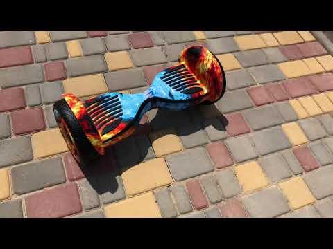 Гироскутер гироборд Огонь и лёд 10,5 дюймов колесо Fire And Ice