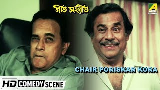 Chair Poriskar Kora  | Comedy Scene | Rabi Ghosh Comedy  | Anup Kumar