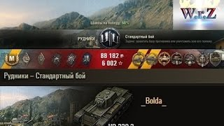 КВ-220-2  1 VS ВСЕ  Рудники – Стандартный бой  World of Tanks 0.9.13 WОT