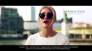 Тизер онлайн школы английского языка Angels Talk(Angels Talk - интерактивная школа английского языка в Санкт-Петербурге. Все преподавательницы Angels Talk - в совершен..., 2016-05-26T10:36:05.000Z)