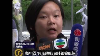 """香港民阵召集人呼吁支持""""七一""""大游行"""