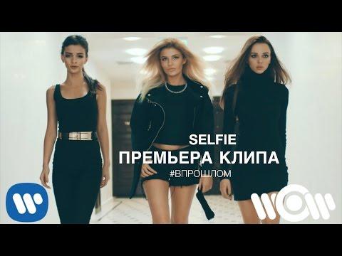 SELFIE - В прошлом (Премьера клипа)